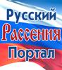 Рассения – Русский Портал
